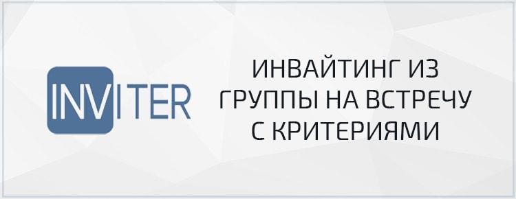 Скрипт приглашения в группу вконтакте