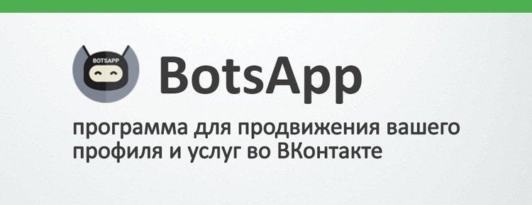 BotsApp - бот для продвижения в VK