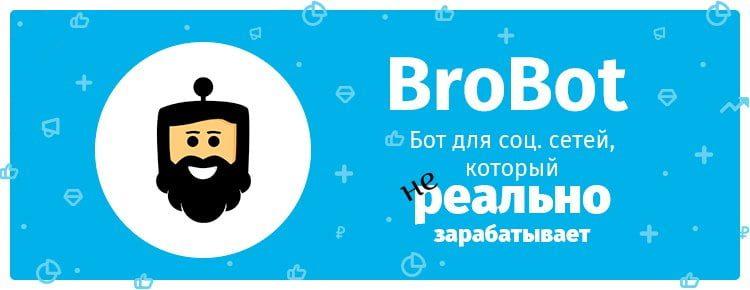 БроБот - программа для автоматизации популярных социальных сетей