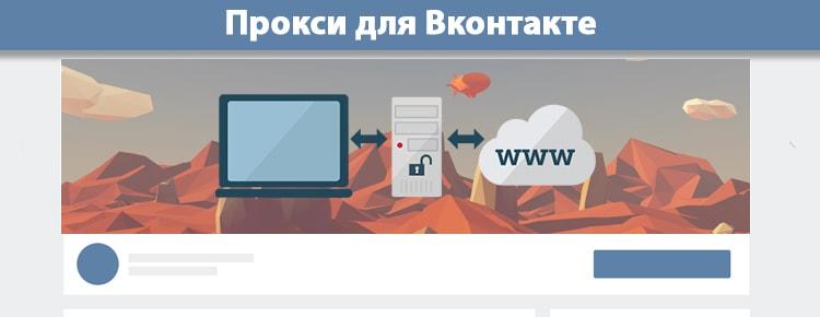 Три сервиса, где можно купить качественные прокси для Вконтакте
