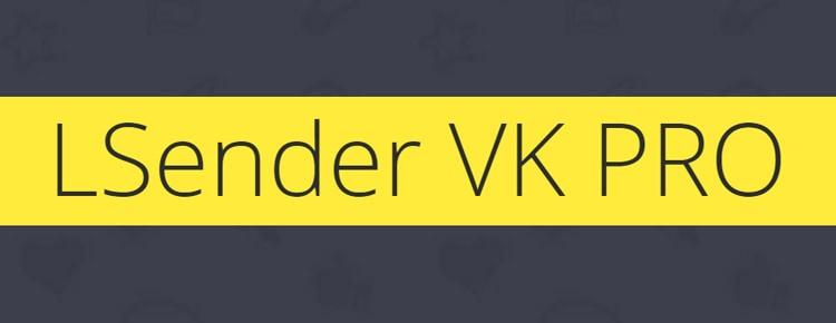 LSender VK PRO - автоматизированная рассылка в ВК