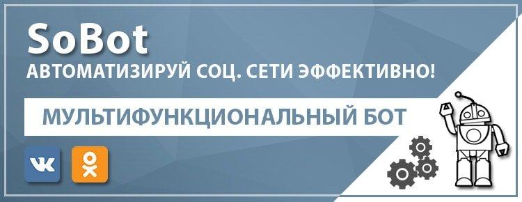SoBot (СоБот) - бот для автоматизации Вконтакте