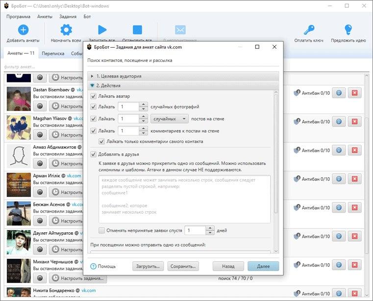Botsapp - бот для вк, программа для инвайтинга, заявок в друзья и рассылок во ВКонтакте