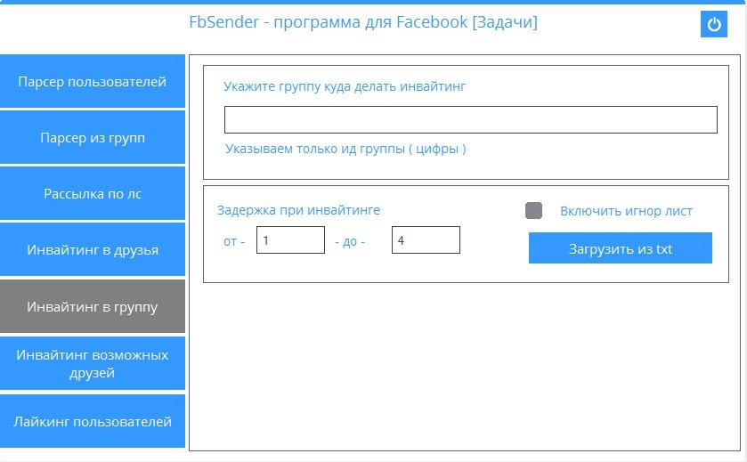 Автоматическое добавление в друзья Facebook – FB Add Friends + видео | Step For Top