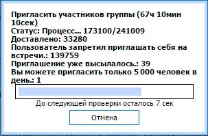 Программу для инвайтинга вконтакте